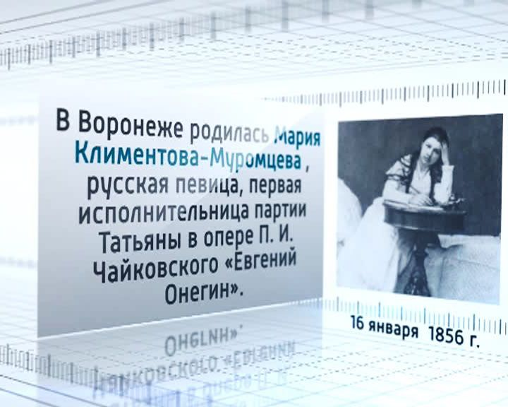 16 января 1856 года в Воронеже родилась Мария Климентова-Муромцева