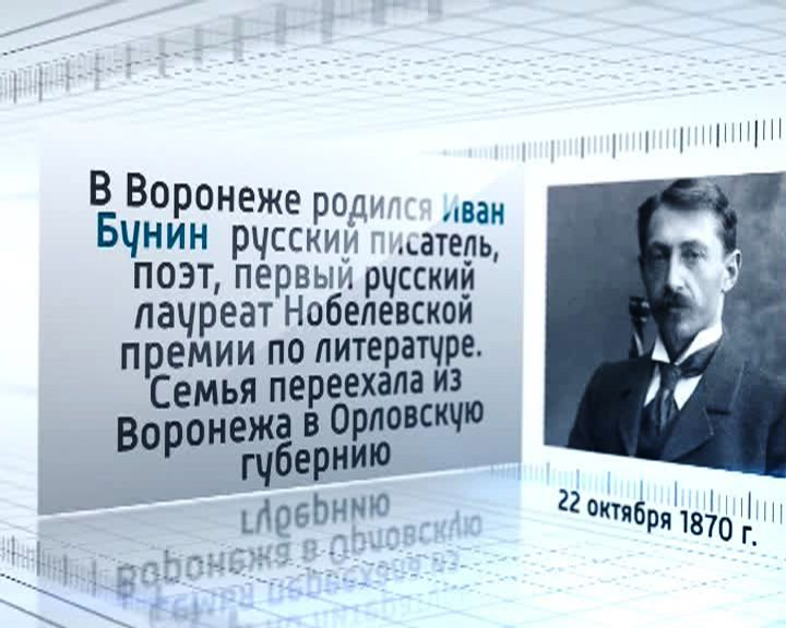 Календарь событий: 22 октября 1870 года в Воронеже родился Иван Бунин