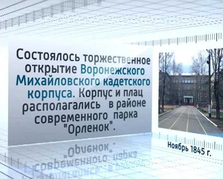 В ноябре 1845 года в Воронеже был основан Михайловский кадетский корпус