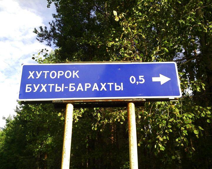 Территория слова: что означают выражения «с бухты-барахты» и «игра не стоит свеч»