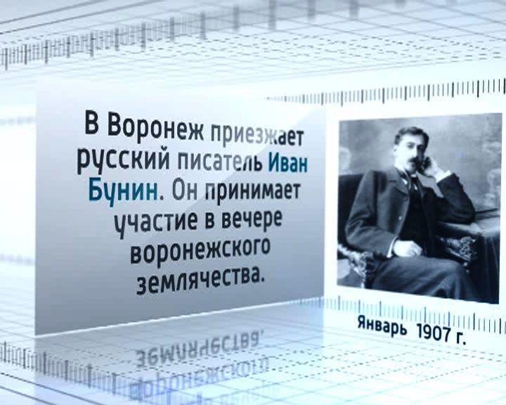 В январе 1907 года Воронеж посетил русский писатель Иван Бунин
