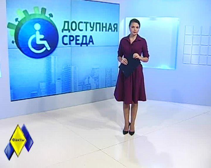 «Доступная среда» в Воронеже: Трудоустройство людей с ограниченными возможностями