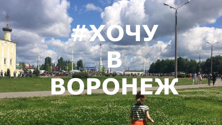 10 лучших фото по хэштегам рубрики «Хочу в Воронеж»