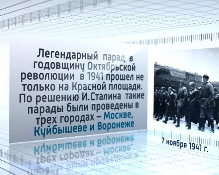 Календарь событий: 7 ноября 1941 года в Воронеже прошёл парад в честь годовщины Октябрьской революции