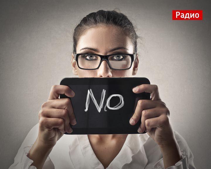Простые вещи: Как научиться говорить «нет»