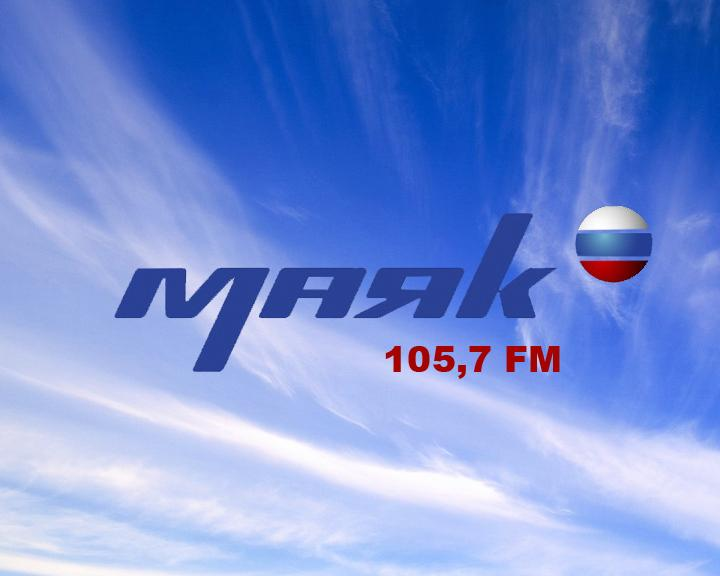 Программа передач Радио Маяк