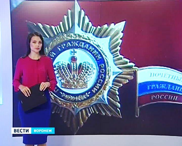Факты: Кто и как выбирает почётных граждан Воронежа