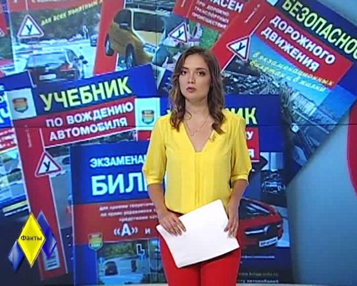 Факты: Новые правила сдачи экзаменов в ГИБДД ужесточились – первая статистика