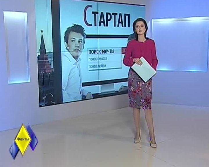 Факты от 20.11.15. Стартап в Воронеже и области