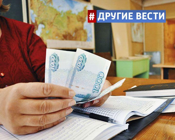 Учительницу изСочи обидел подарок отродителей воспитанников - 5 тыс. руб.