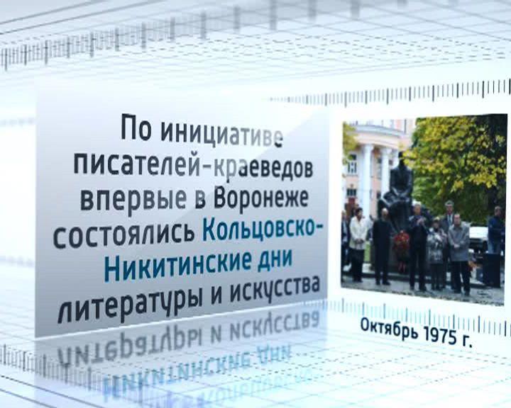 Календарь событий: В октябре 1975 года впервые в Воронеже состоялись Кольцовско-Никитинские дни