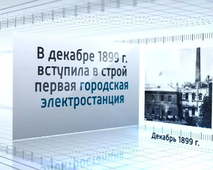 В декабре 1899 года вступила в строй первая городская электростанция