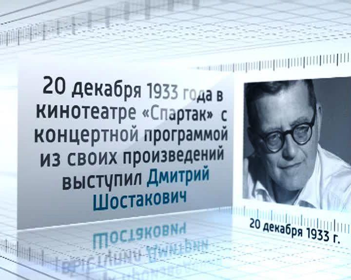 20 декабря 1933 года в Воронеже выступил Дмитрий Шостакович