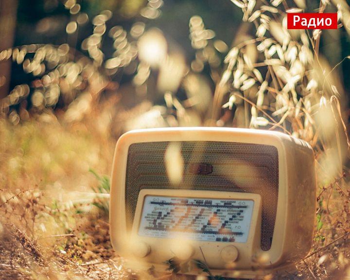 Песня, которая стала позывным передач Воронежского радио