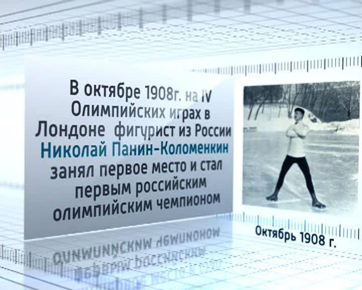 Календарь событий: В октябре 1908 года фигурист Николай Панин-Коломенкин стал первым российским олимпийским чемпионом