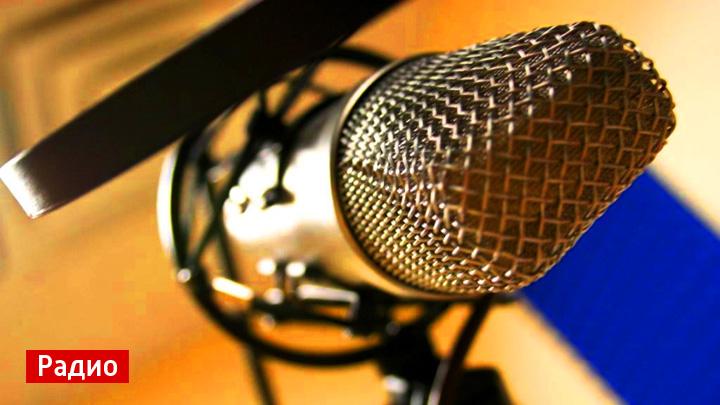 Воронежские филологи назвали победителей конкурса радиослушателей