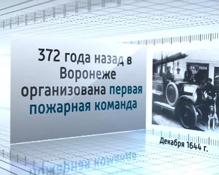 372 года назад в Воронеже организована первая пожарная команда