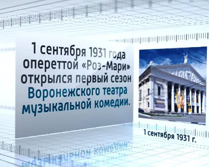 Календарь событий: 1 сентября 1931 года открылся первый сезон Воронежского театра музыкальной комедии