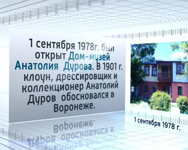 Календарь событий: 1 сентября 1978 года был открыт Дом-музей Анатолия Дурова