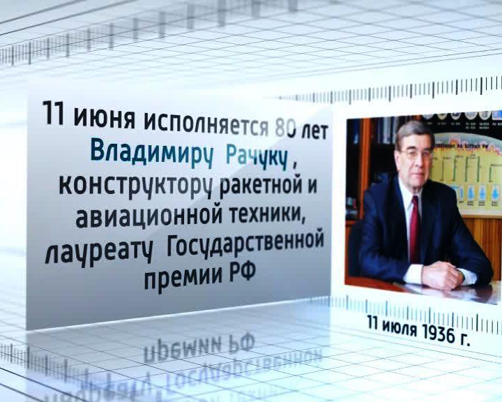 Календарь событий: 11 июля 1936 года – день рождения Владимира Рачука