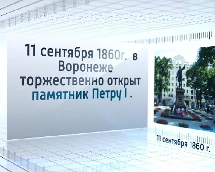 Календарь событий: 11 сентября 1860 года в Воронеже открыт памятник Петру I