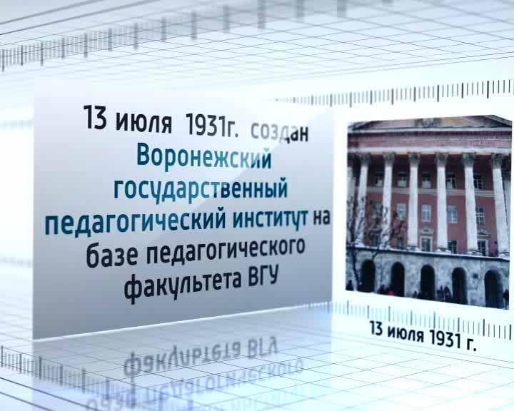 Календарь событий: 13 июля 1931 года создан Воронежский государственный педагогический институт