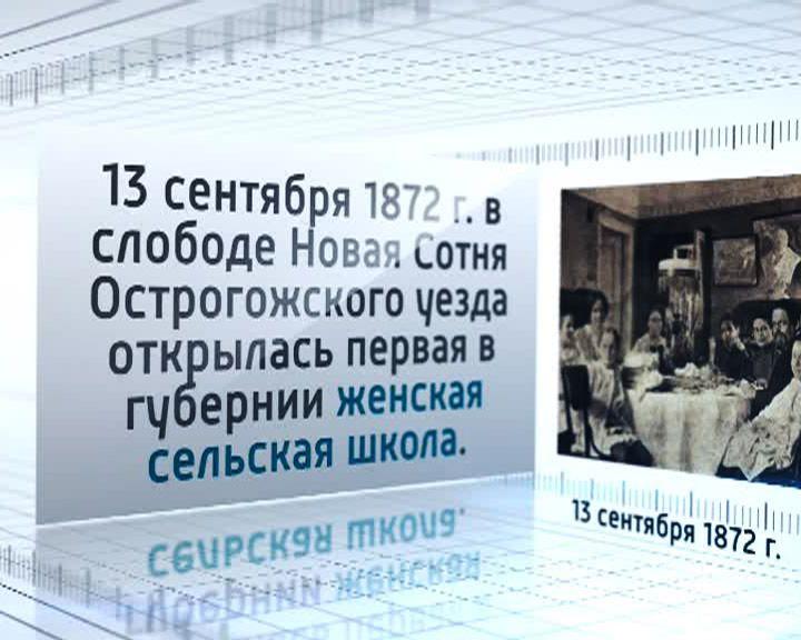 Календарь событий: 13 сентября 1872 года в Воронежской губернии появилась первая женская сельская школа