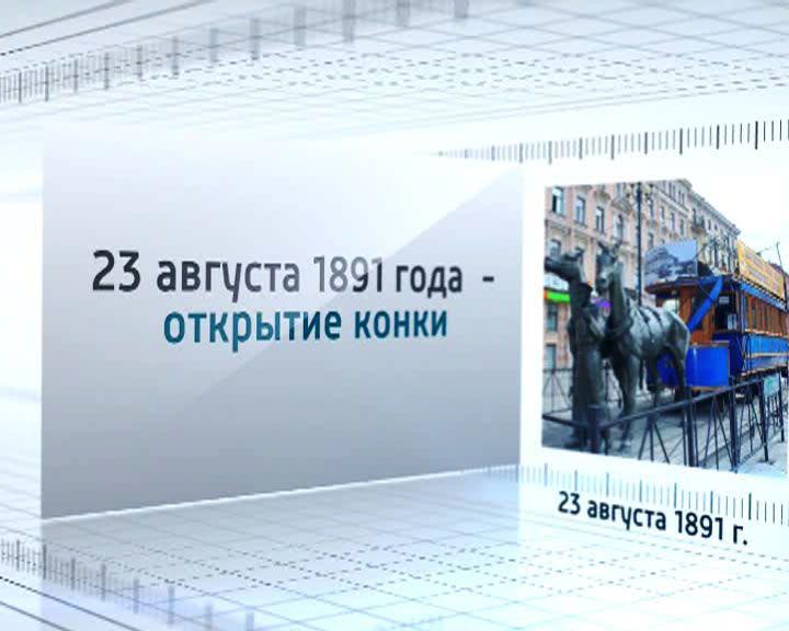 Календарь событий: 23 августа 1891 года в Воронеже открылась конно-железная дорога