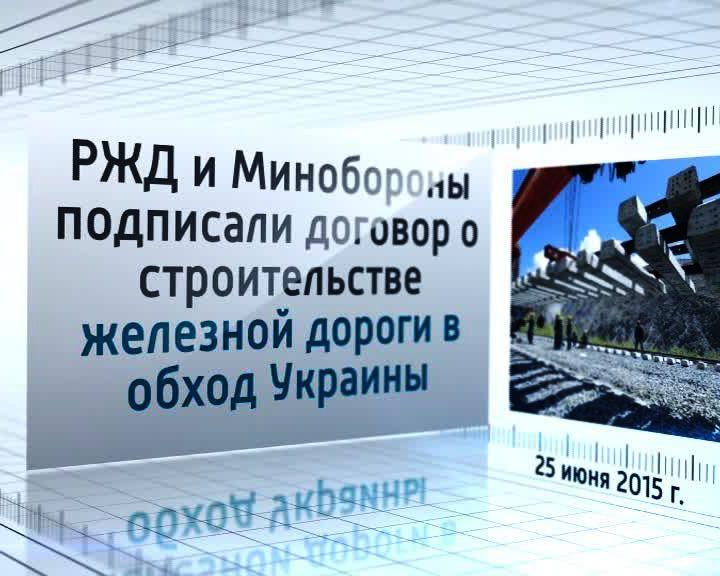 Календарь событий: 25 июня 2015 года подписан договор о строительстве железной дороги в обход Украины