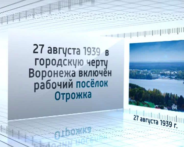 Календарь событий: 27 августа 1939 года Отрожка вошла в городскую черту Воронежа