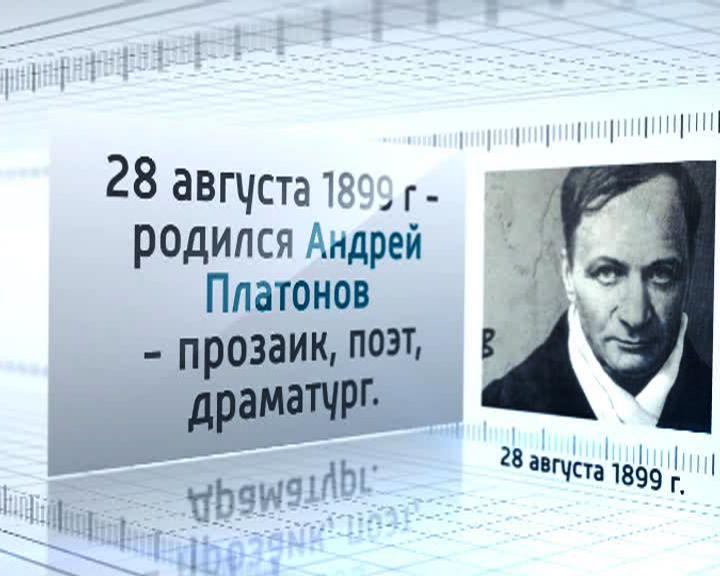 Календарь событий: 28 августа 1899 года родился Андрей Платонов