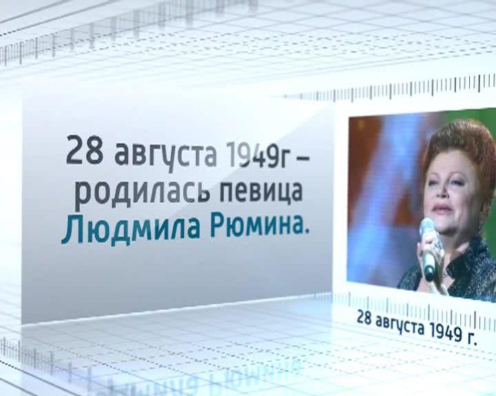 Календарь событий: 28 августа 1949 года родилась Людмила Рюмина