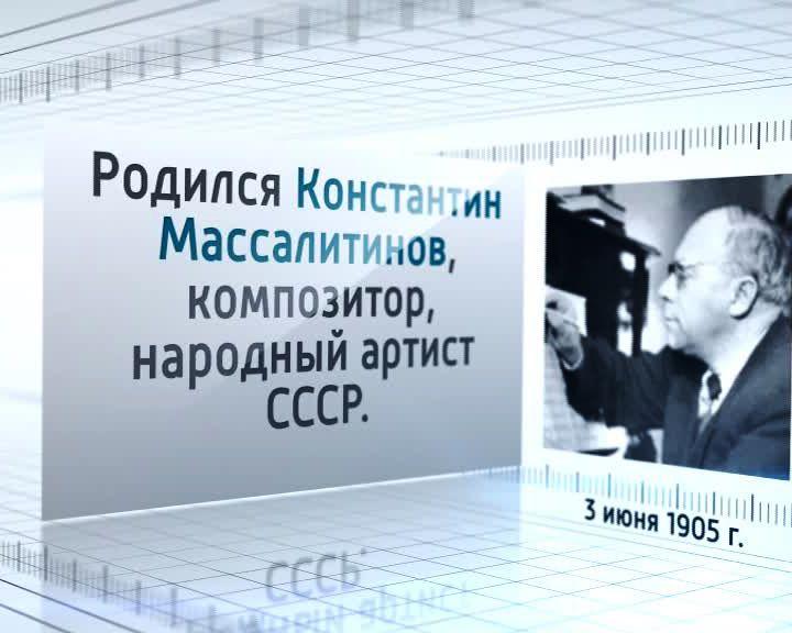 Календарь событий: 3 июня 1905 года родился Константин Массалитинов