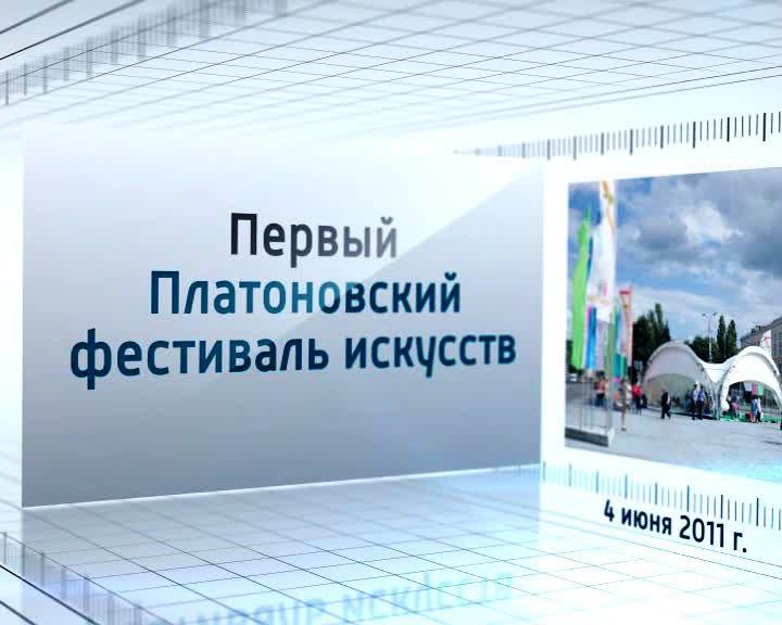 Календарь событий: 4 июня 2011 года состоялся Первый Платоновский фестиваль искусств