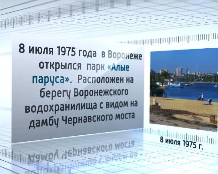 Календарь событий: 8 июля 1975 года в Воронеже открылся парк «Алые паруса»