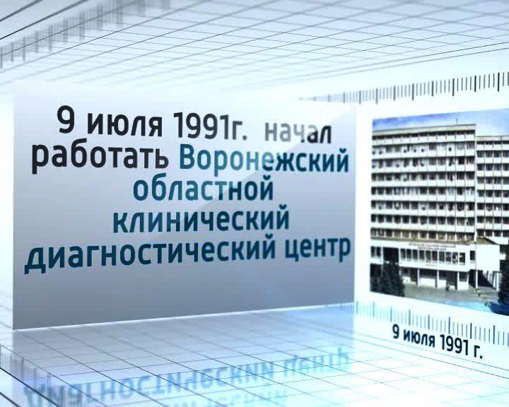Календарь событий: 9 июля 1991 года начал работать Воронежский областной диагностический центр