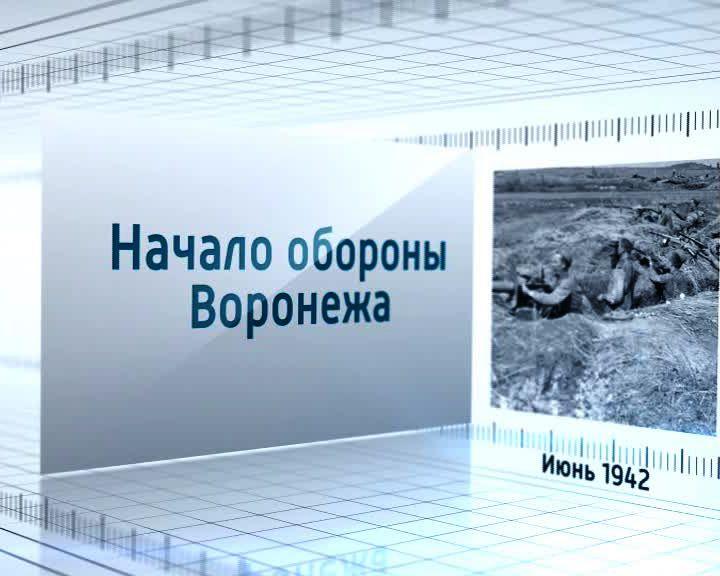 Календарь событий: Июнь 1942 – начало обороны Воронежа