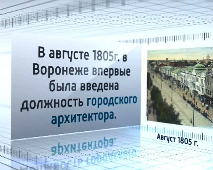 Календарь событий: В августе 1805 года в Воронеже впервые введена должность городского архитектора