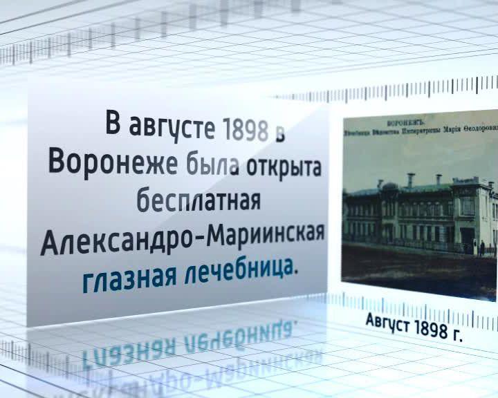 Календарь событий: В августе 1898 в Воронеже была открыта бесплатная глазная лечебница