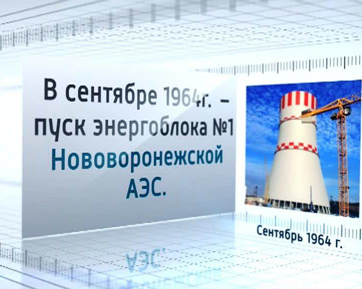 Календарь событий: В сентябре 1964 года состоялся пуск энергоблока №1 Нововоронежской АЭС