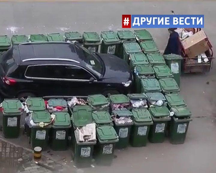ВИДЕО: В Китае разъярённый мусорщик заблокировал автохама контейнерами с отходами