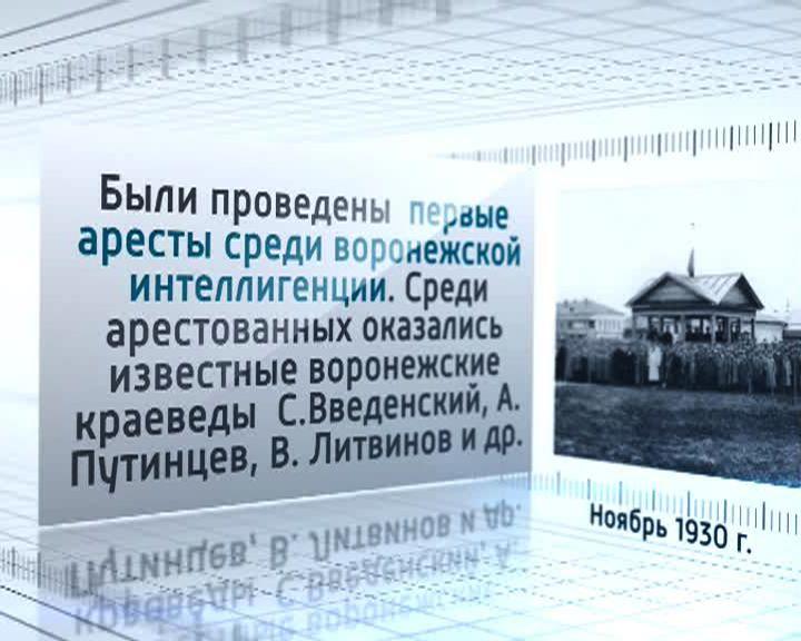 Календарь событий: Первые аресты среди воронежской интеллигенции были проведены в ноябре 1930 года