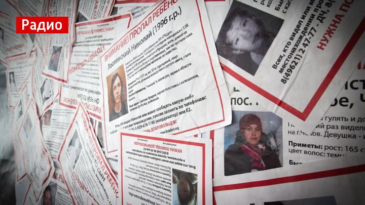 Воронежские волонтёры отряда «Лиза Алерт»: первые 72 часа поисков часто решают всё