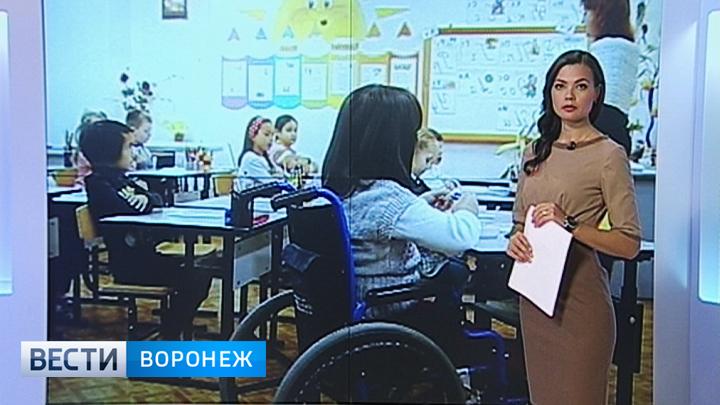 Почему Воронежская область признана лидером в сфере инклюзивного образования