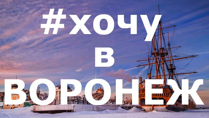 10 лучших фото жителей Воронежской области из соцсетей за неделю