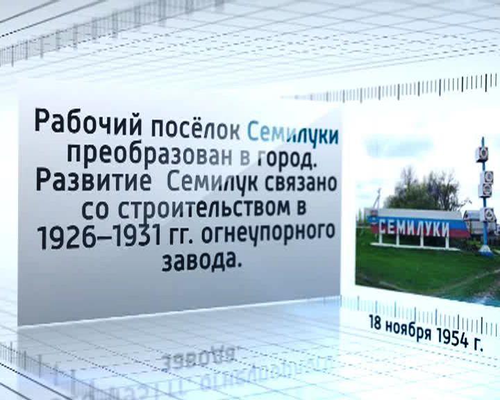 18 ноября 1954 года рабочий посёлок Семилуки получил статус города
