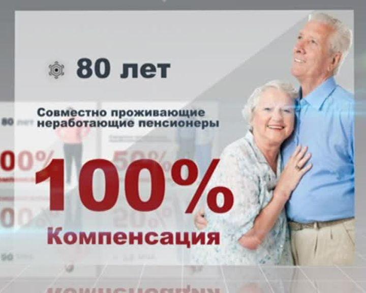 Одиноким пенсионерам компенсируют расходы на капремонт
