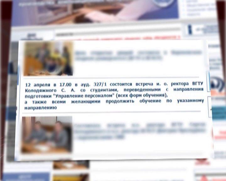 Операция «Возвращение»: закрытый факультет ВГТУ пытается вернуть студентов