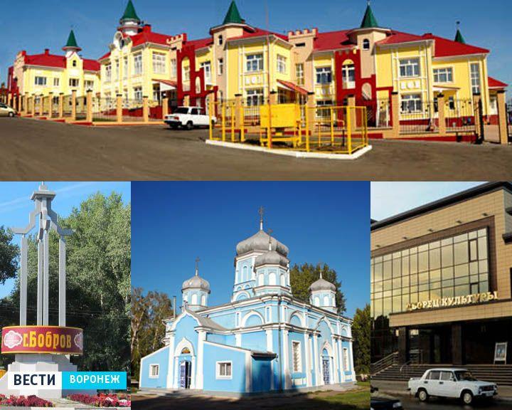 Просёлки: Бобров – город-сказка, город-мечта…