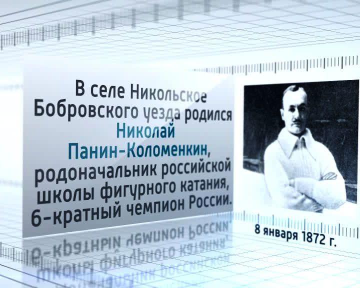 8 января 1872 года родился Николай Панин-Коломенкин